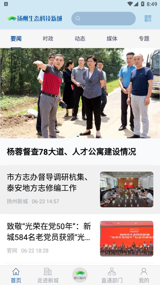 扬州新城截图3