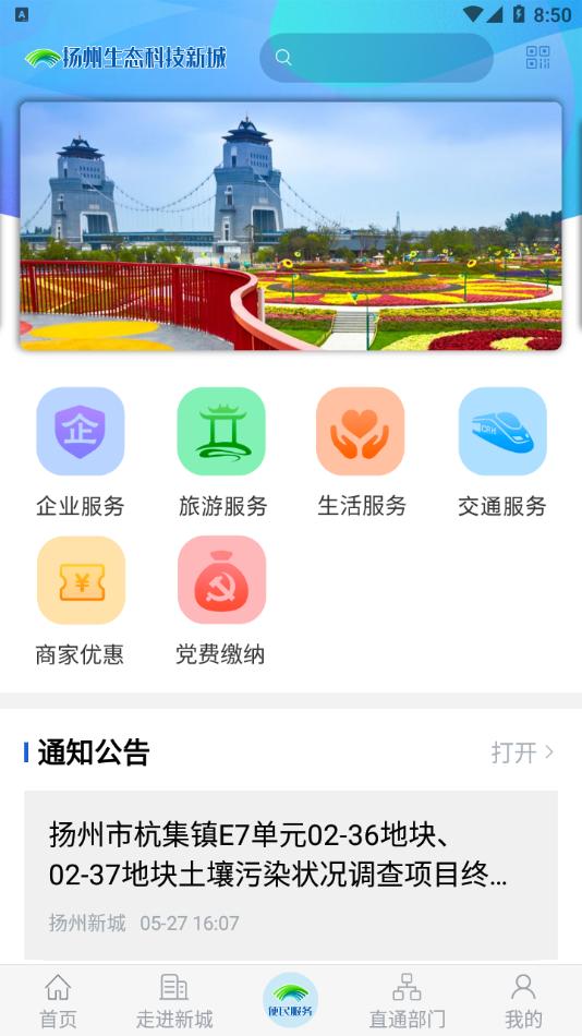 扬州新城截图4