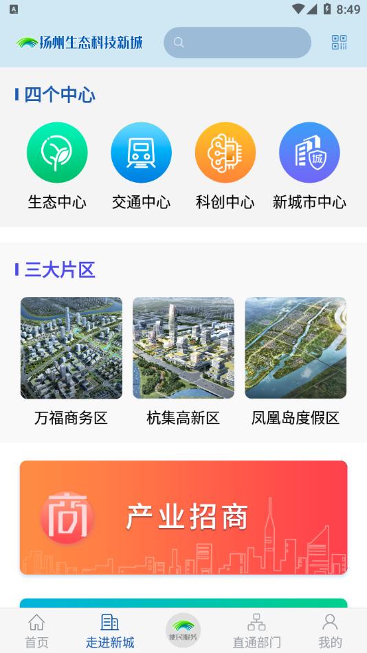 扬州新城截图2