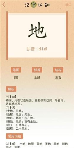 汉字小英雄截图1