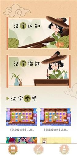汉字小英雄截图2