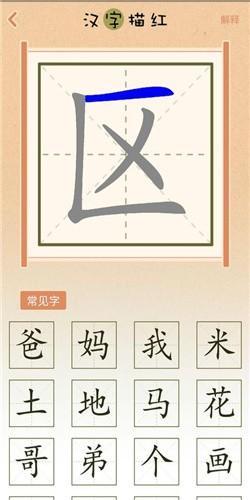 汉字小英雄截图3