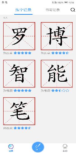 AI练字截图3