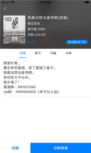 必追小说iOS版截图5