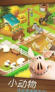 卡通农场截图1