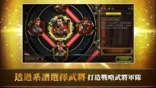 三国志曹操传威力加强版苹果版截图1