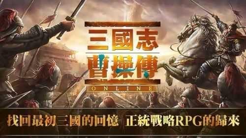 三国志曹操传威力加强版苹果版截图2