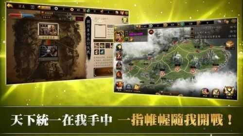 三国志曹操传威力加强版苹果版截图3