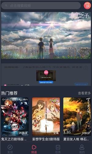 樱花动漫手机版截图3