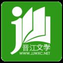 晋江文学网