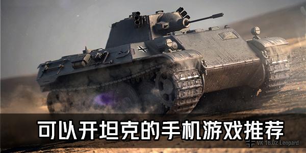 可以开坦克的手机游戏推荐