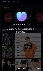 宇宙之星UNIVERSE截图2