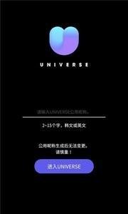 宇宙之星UNIVERSE截图1