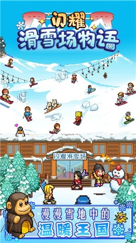 闪耀滑雪场物语截图1