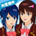 樱花校园模拟器1.039.00版本