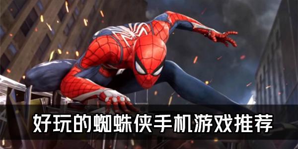好玩的蜘蛛侠手机游戏推荐