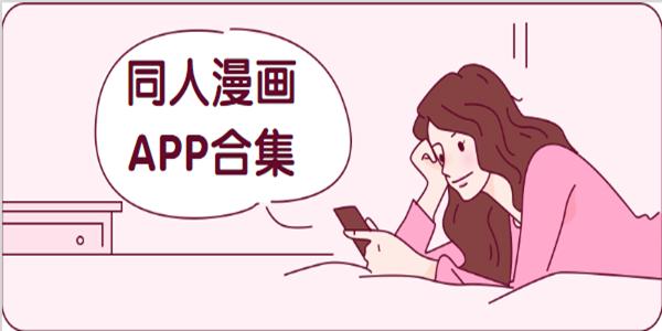 可以免费看同人漫画的App