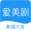 美剧天堂iOS版