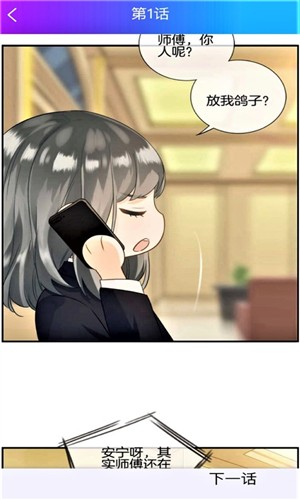 韩漫屋漫画iOS版截图3