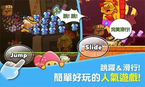 跑跑姜饼人烤箱大逃亡截图8