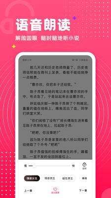 腐竹免费小说截图5