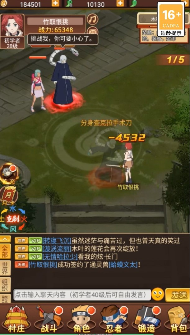 火影忍者咒印反击截图3