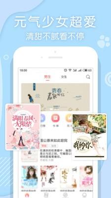 翻糖小说iOS版截图1