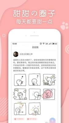 翻糖小说iOS版截图2