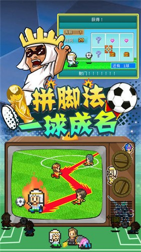 冠军足球物语2debug版截图4