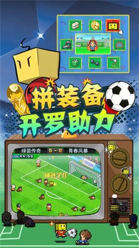 冠军足球物语2debug版截图2