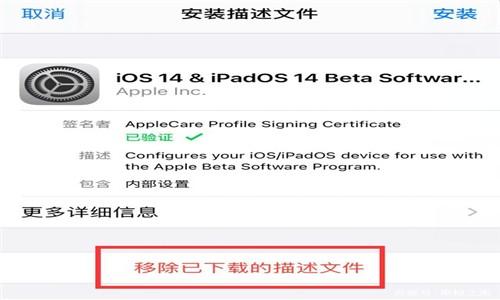 iOS14.7截图2