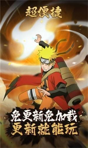 火影忍者云游戏截图2