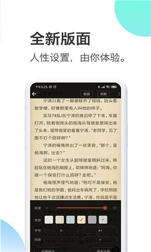 蜜淘小说截图5