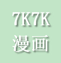 7K7K漫画