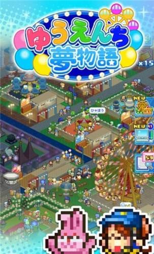 游乐园梦物语debug版截图2