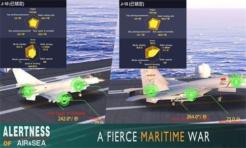 航母飞行器截图2
