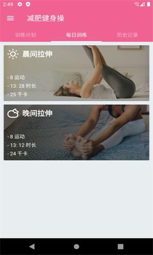 乐减瑜伽截图3