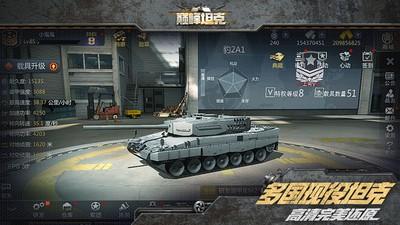 巅峰坦克截图4
