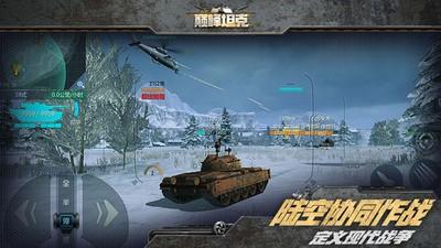 巅峰坦克截图2