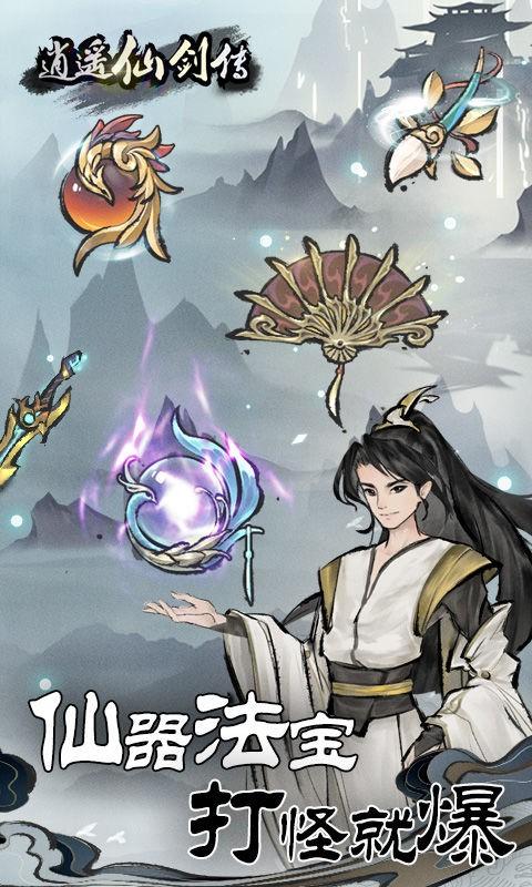 逍遥仙剑传截图2