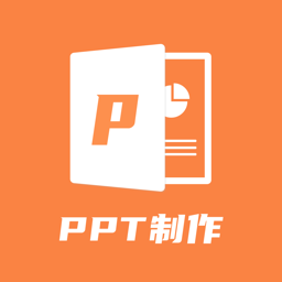 PPT创作大师