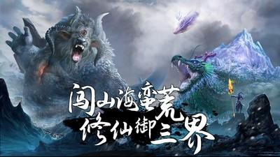 万灵山海洪荒魔境福利版截图2