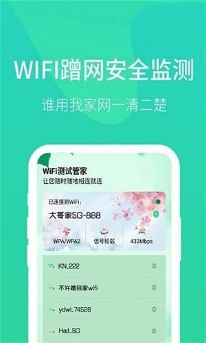 WiFi测试截图1