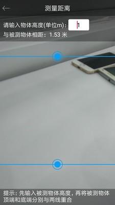 手机尺子截图3
