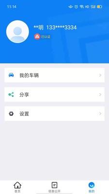 进京证网上办理截图3