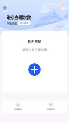 进京证网上办理截图1