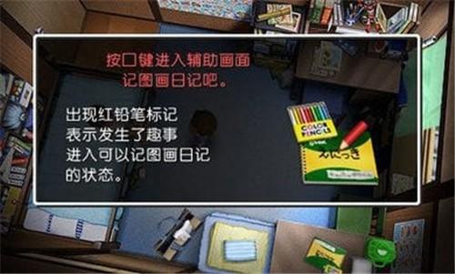 我的暑假4中文版截图3
