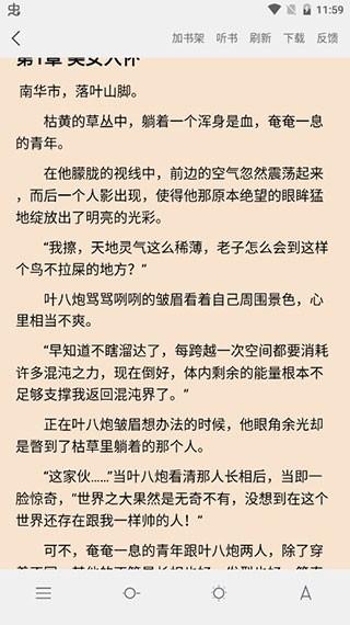 咸鱼小说截图1