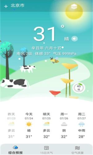 燕子天气预报截图1