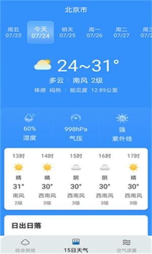 燕子天气预报截图4